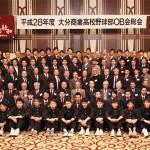 H28大分商業野球部OB会IMG_5963